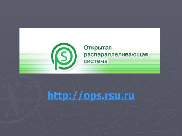 http: //ops. rsu. ru