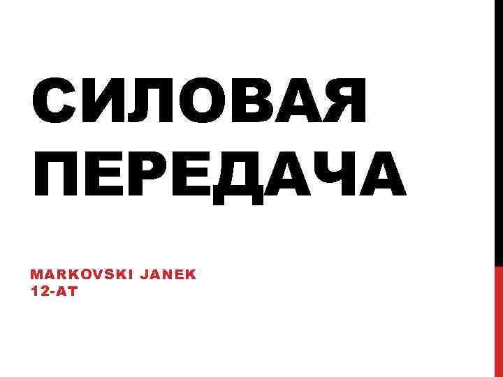 СИЛОВАЯ ПЕРЕДАЧА MARKOVSKI JANEK 12 -AT