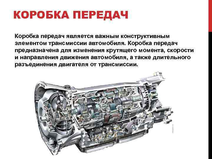 КОРОБКА ПЕРЕДАЧ Коробка передач является важным конструктивным элементом трансмиссии автомобиля. Коробка передач предназначена для