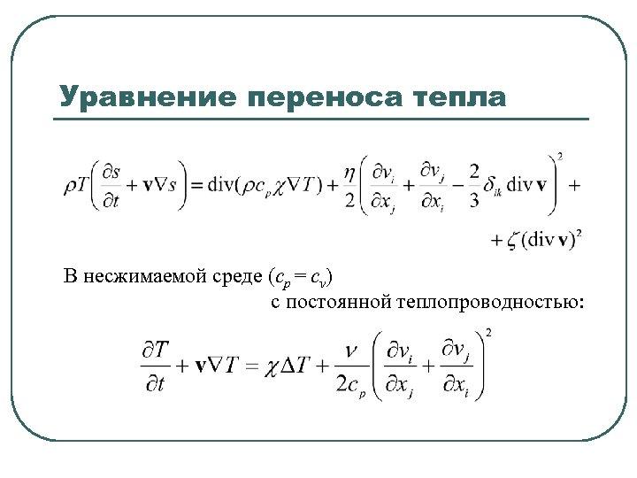 Уравнение переноса тепла В несжимаемой среде (сp = сv) с постоянной теплопроводностью: