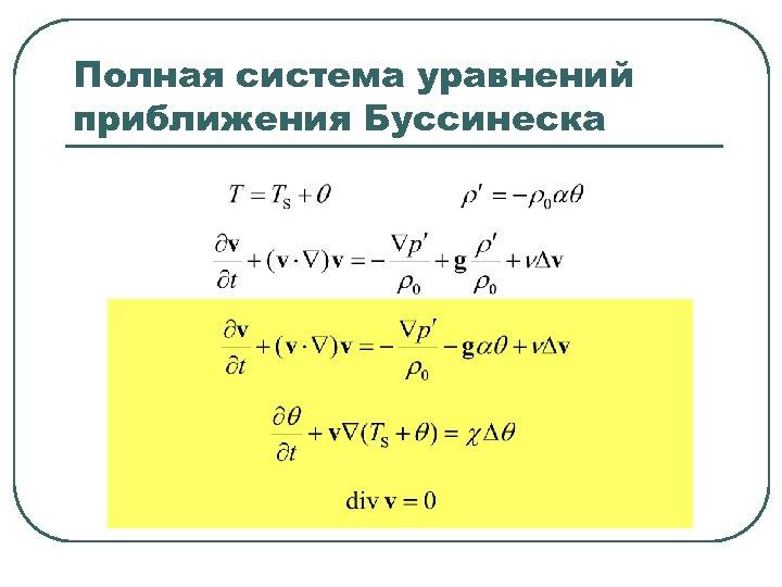 Полная система уравнений приближения Буссинеска