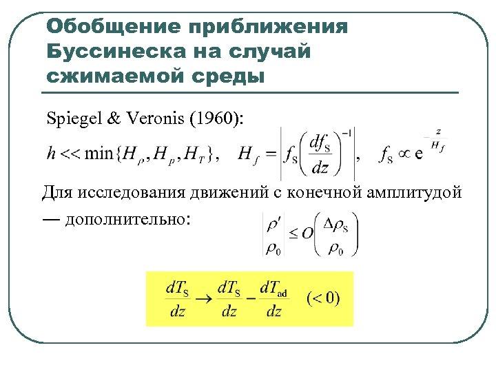 Обобщение приближения Буссинеска на случай сжимаемой среды Spiegel & Veronis (1960): Для исследования движений