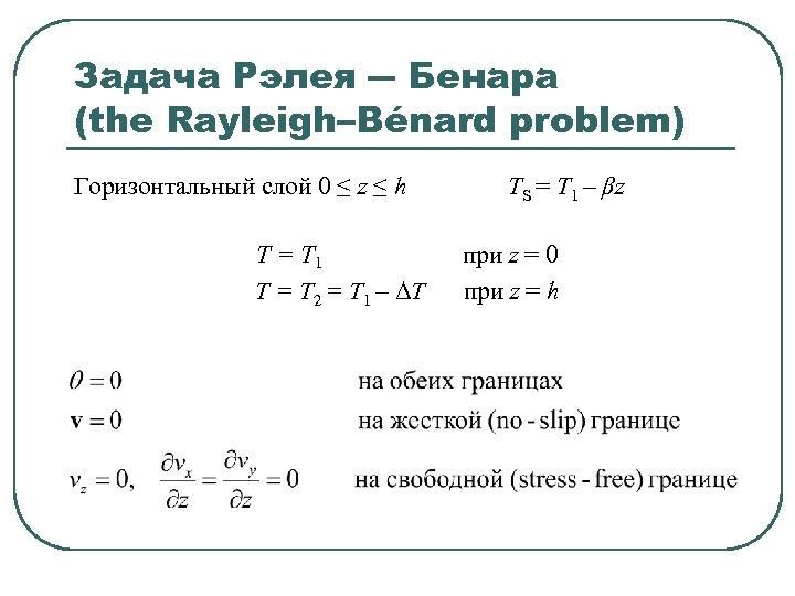 Задача Рэлея ― Бенара (the Rayleigh–Bénard problem) Горизонтальный слой 0 ≤ z ≤ h