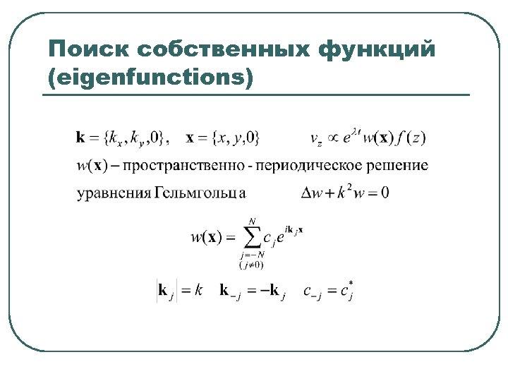 Поиск собственных функций (eigenfunctions)