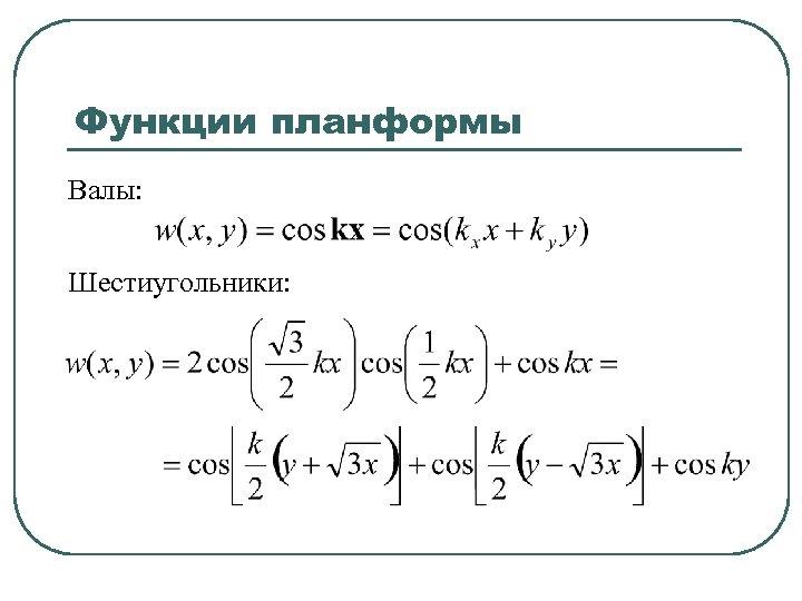 Функции планформы Валы: Шестиугольники: