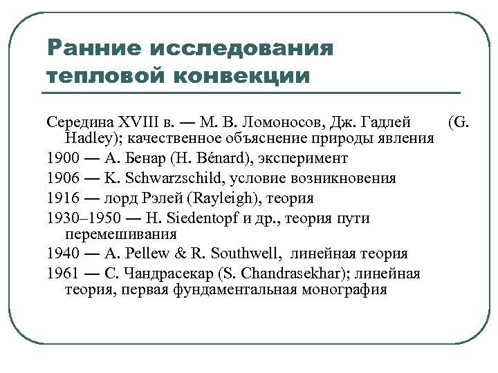 Ранние исследования тепловой конвекции Середина XVIII в. ― М. В. Ломоносов, Дж. Гадлей (G.