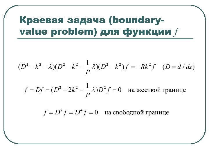 Краевая задача (boundaryvalue problem) для функции f