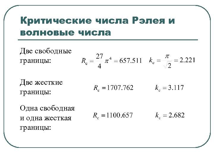 Критические числа Рэлея и волновые числа Две свободные границы: Две жесткие границы: Одна свободная