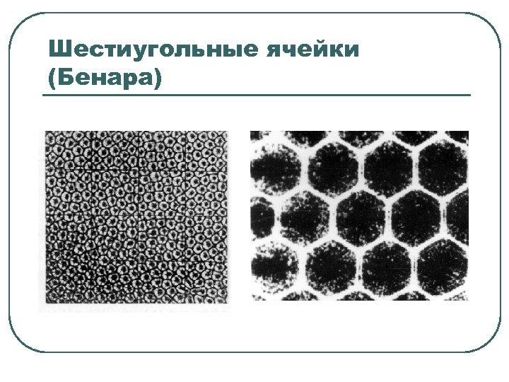 Шестиугольные ячейки (Бенара)