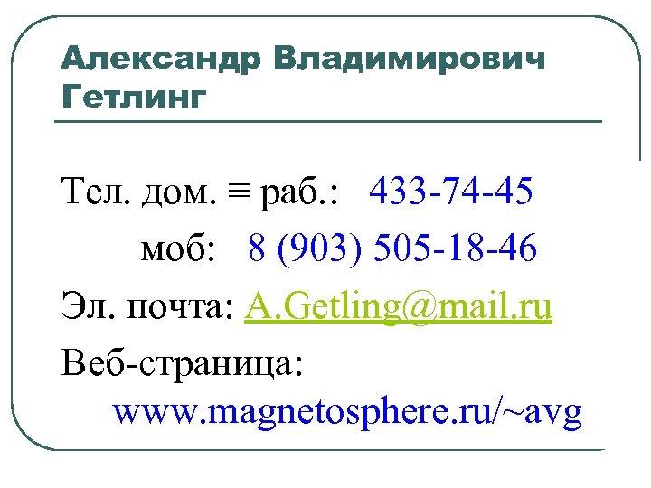 Александр Владимирович Гетлинг Тел. (дом. ≡ раб. : 433 -74 -45 дом. ≡ раб.