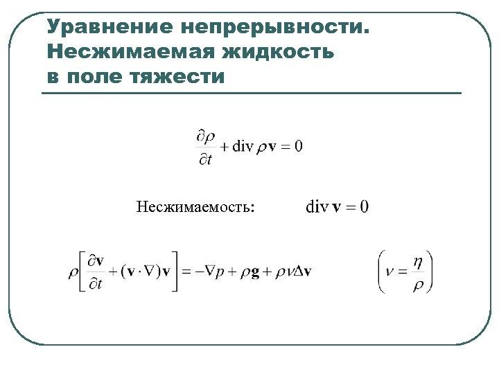 Уравнение непрерывности. Несжимаемая жидкость в поле тяжести Несжимаемость: