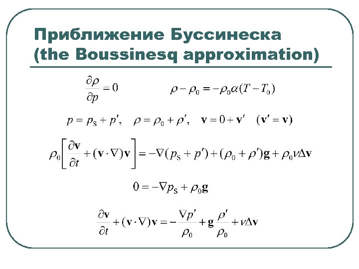Приближение Буссинеска (the Boussinesq approximation)
