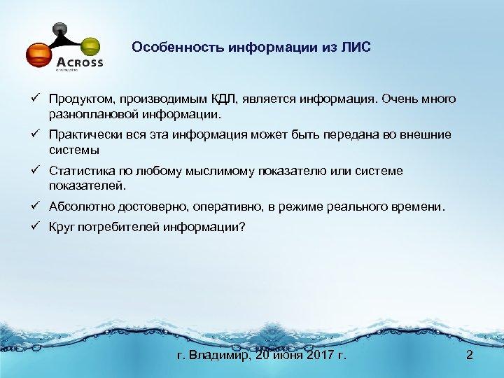 Особенность информации из ЛИС ü Продуктом, производимым КДЛ, является информация. Очень много разноплановой информации.