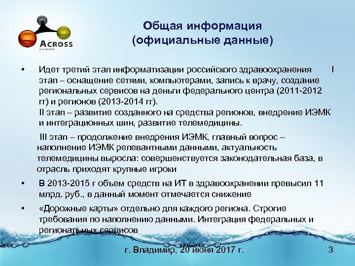 Общая информация (официальные данные) • Идет третий этап информатизации российского здравоохранения I этап –