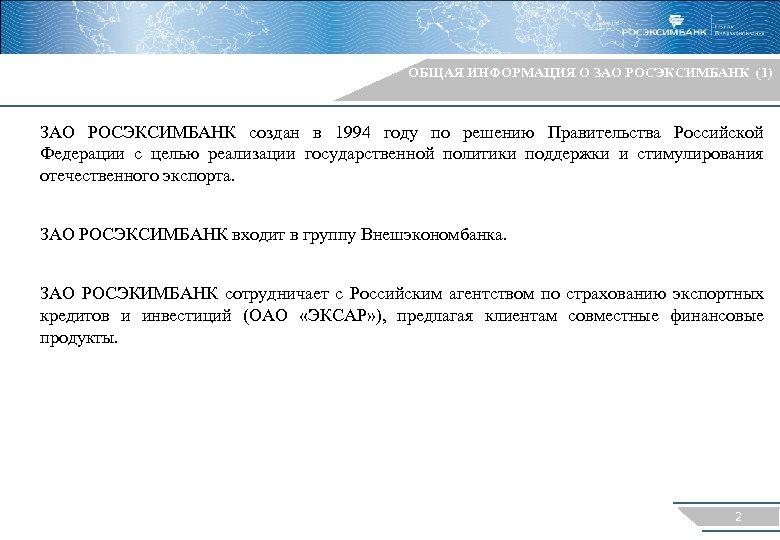 ОБЩАЯ ИНФОРМАЦИЯ О ЗАО РОСЭКСИМБАНК (1) ЗАО РОСЭКСИМБАНК создан в 1994 году по решению