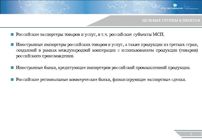 ЦЕЛЕВЫЕ ГРУППЫ КЛИЕНТОВ Российские экспортеры товаров и услуг, в т. ч. российские субъекты МСП.
