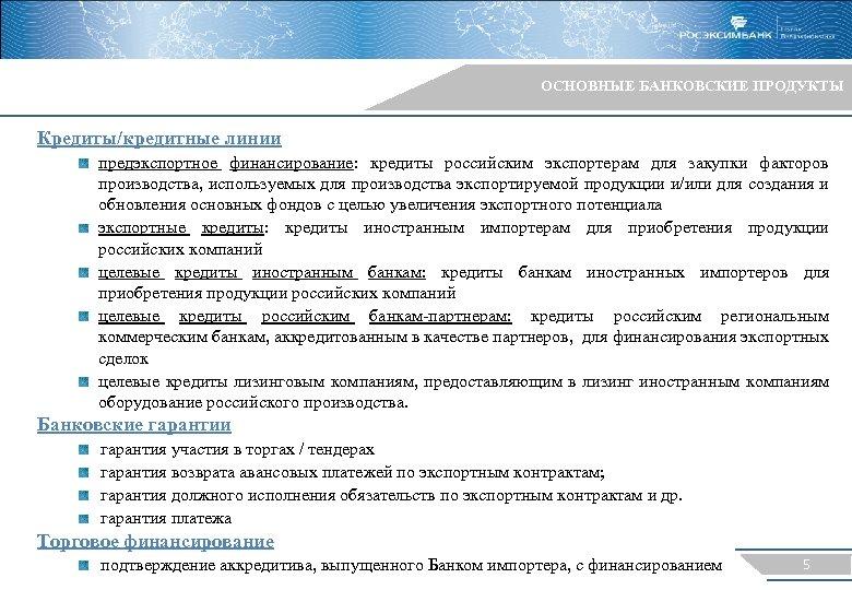 ОСНОВНЫЕ БАНКОВСКИЕ ПРОДУКТЫ Кредиты/кредитные линии предэкспортное финансирование: кредиты российским экспортерам для закупки факторов производства,