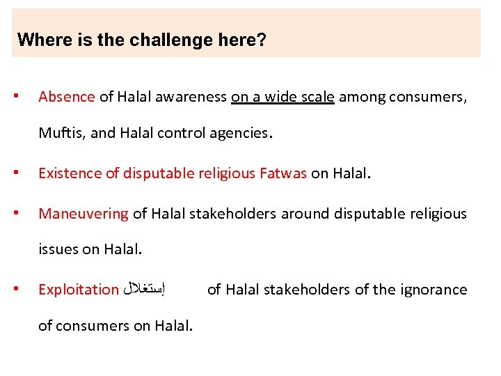 Where is the challenge here? • Absence of Halal awareness on a wide scale