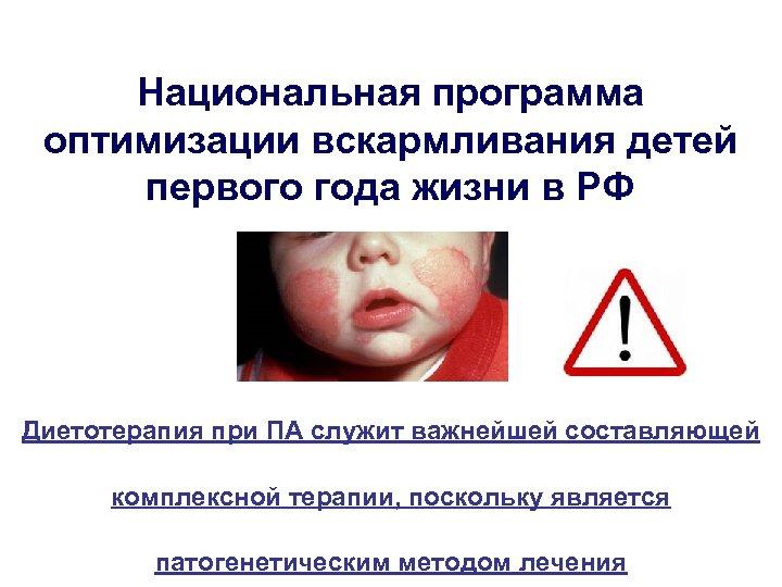 Национальная программа оптимизации вскармливания детей первого года жизни в РФ Диетотерапия при ПА служит
