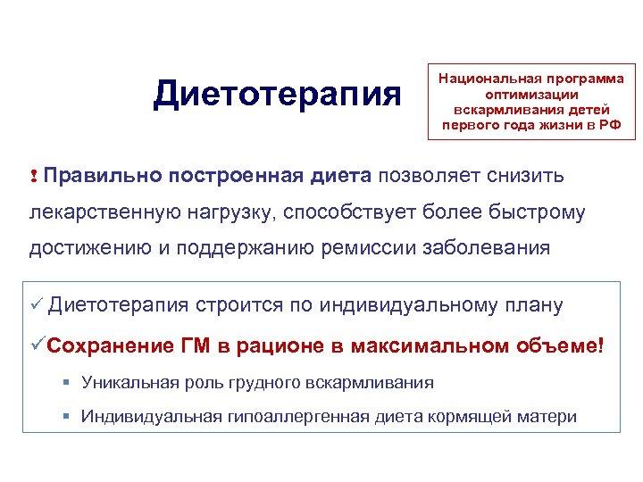 Диетотерапия Национальная программа оптимизации вскармливания детей первого года жизни в РФ ! Правильно построенная
