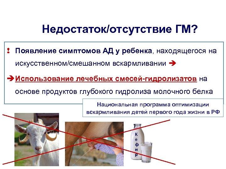 Недостаток/отсутствие ГМ? ! Появление симптомов АД у ребенка, находящегося на искусственном/смешанном вскармливании Использование лечебных