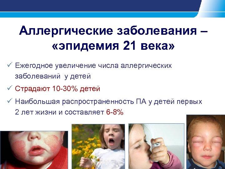 Аллергические заболевания – «эпидемия 21 века» Ежегодное увеличение числа аллергических заболеваний у детей Страдают