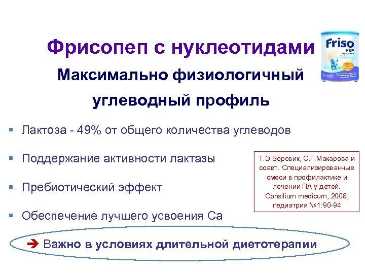 Фрисопеп с нуклеотидами Максимально физиологичный углеводный профиль Лактоза - 49% от общего количества углеводов