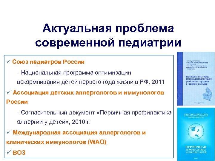 Актуальная проблема современной педиатрии Союз педиатров России - Национальная программа оптимизации вскармливания детей первого