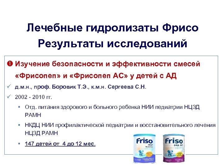 Лечебные гидролизаты Фрисо Результаты исследований Изучение безопасности и эффективности смесей «Фрисопеп» и «Фрисопеп АС»