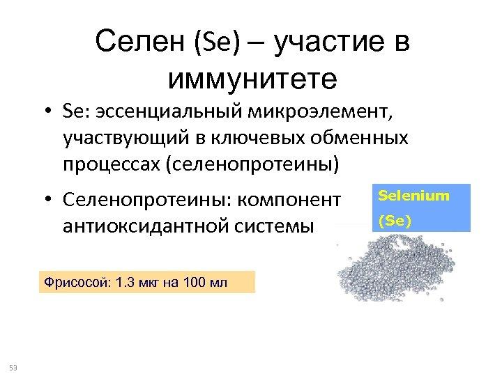 Селен (Se) – участие в иммунитете • Se: эссенциальный микроэлемент, участвующий в ключевых обменных