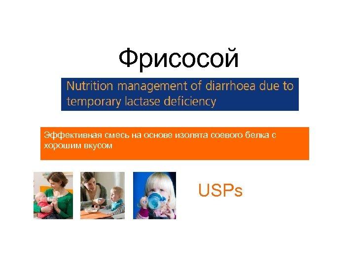 Фрисосой Эффективная смесь на основе изолята соевого белка с хорошим вкусом USPs