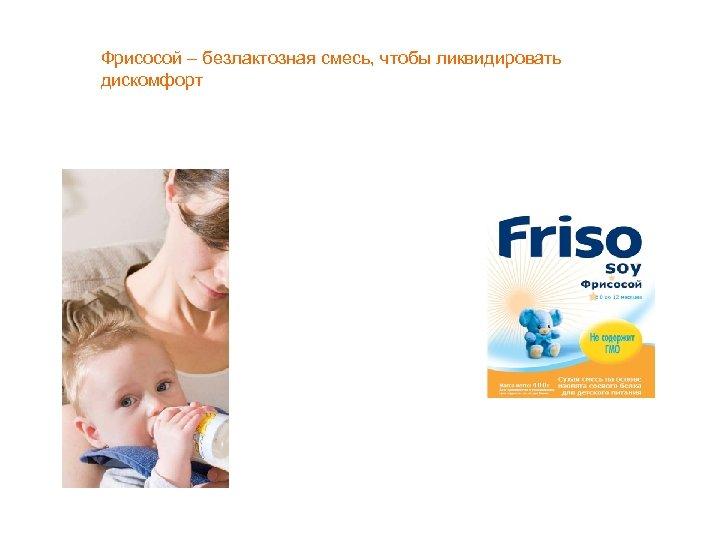 Фрисосой – безлактозная смесь, чтобы ликвидировать дискомфорт