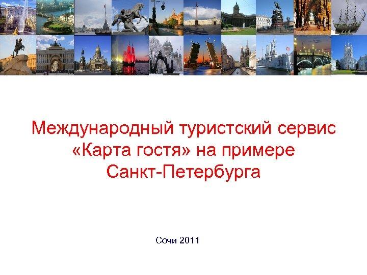 Международный туристский сервис «Карта гостя» на примере Санкт-Петербурга Сочи 2011