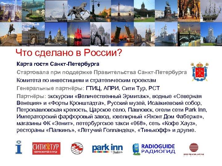 Что сделано в России? Карта гостя Санкт-Петербурга Стартовала при поддержке Правительства Санкт-Петербурга Комитета по