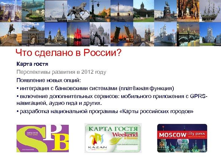 Что сделано в России? Карта гостя Перспективы развития в 2012 году Появление новых опций: