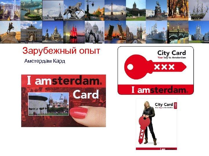 Зарубежный опыт Амстердам Кард