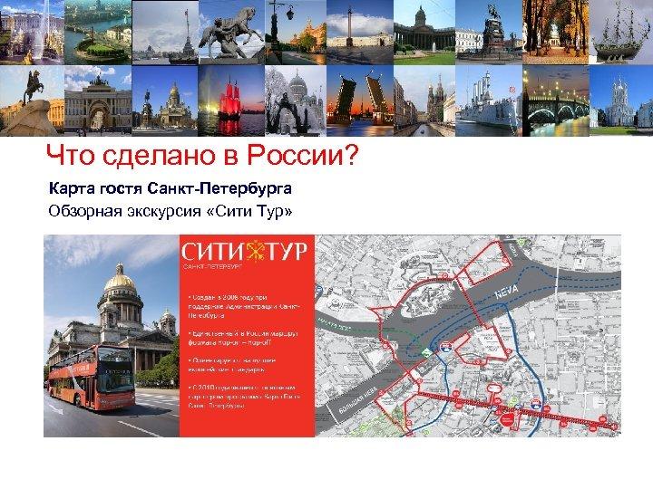 Что сделано в России? Карта гостя Санкт-Петербурга Обзорная экскурсия «Сити Тур»