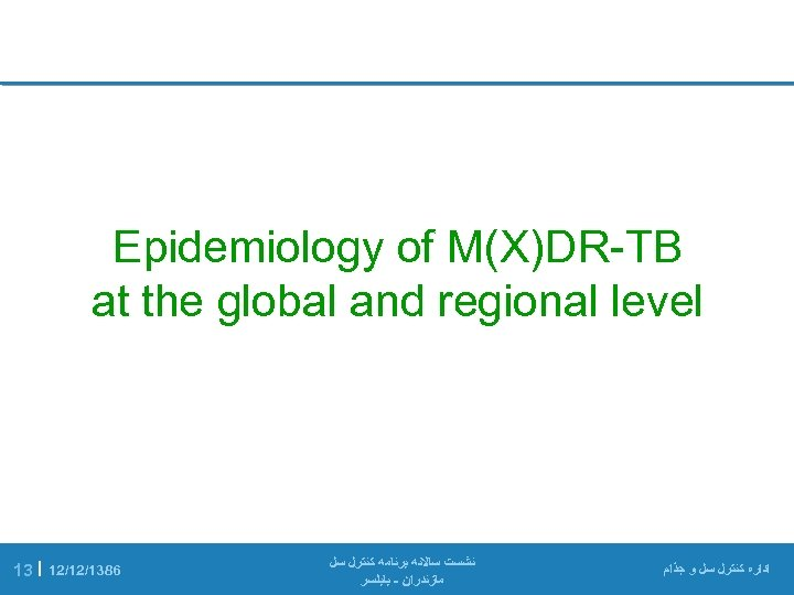 Epidemiology of M(X)DR-TB at the global and regional level ﺍﺩﺍﺭﻩ ﻛﻨﺘﺮﻝ ﺳﻞ ﻭ