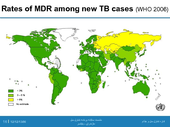 )6002 Rates of MDR among new TB cases (WHO %3 < %6– 3