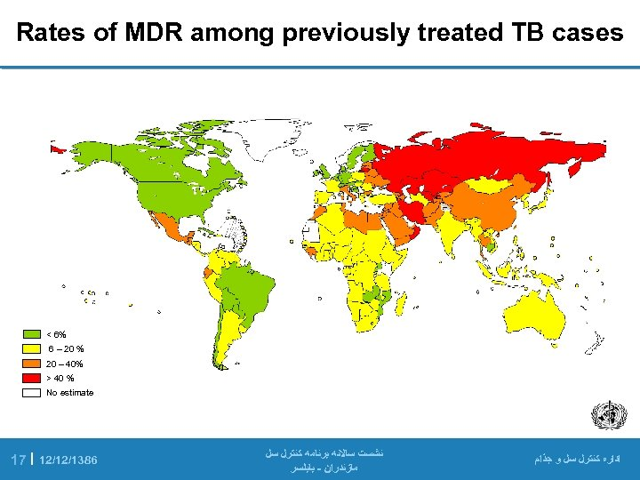 Rates of MDR among previously treated TB cases %6 < % 02 –