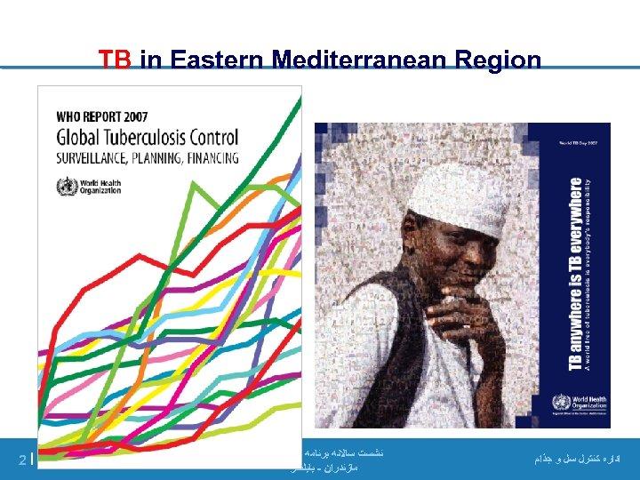 TB in Eastern Mediterranean Region ﺍﺩﺍﺭﻩ ﻛﻨﺘﺮﻝ ﺳﻞ ﻭ ﺟﺬﺍﻡ ﻧﺸﺴﺖ ﺳﺎﻻﻧﻪ ﺑﺮﻧﺎﻣﻪ