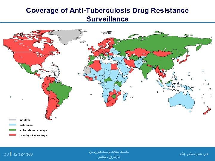 Coverage of Anti-Tuberculosis Drug Resistance Surveillance no data estimates sub-national surveys countrywide surveys 23