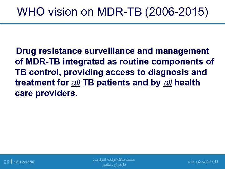 WHO vision on MDR-TB (2006 -2015) Drug resistance surveillance and management of MDR-TB integrated