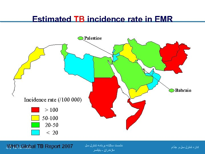 Estimated TB incidence rate in EMR Palestine Bahrain Incidence rate (/100 000) > 100