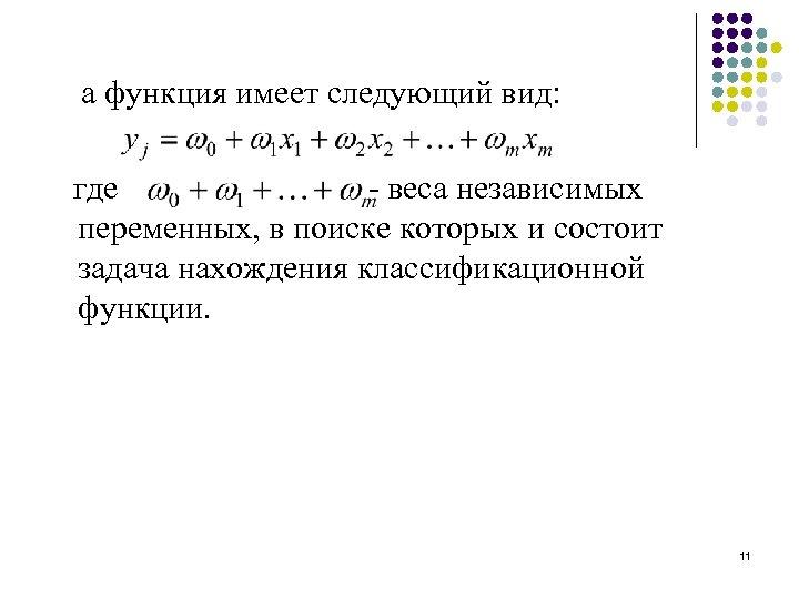 а функция имеет следующий вид: где - веса независимых переменных, в поиске которых