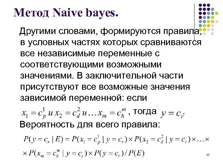 Метод Naive bayes. Другими словами, формируются правила, в условных частях которых сравниваются все независимые