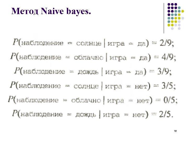 Метод Naive bayes. 18