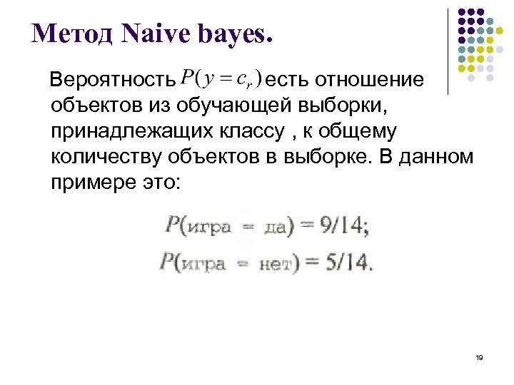 Метод Naive bayes. Вероятность есть отношение объектов из обучающей выборки, принадлежащих классу , к