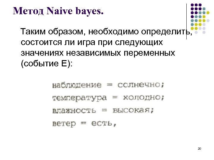 Метод Naive bayes. Таким образом, необходимо определить, состоится ли игра при следующих значениях независимых