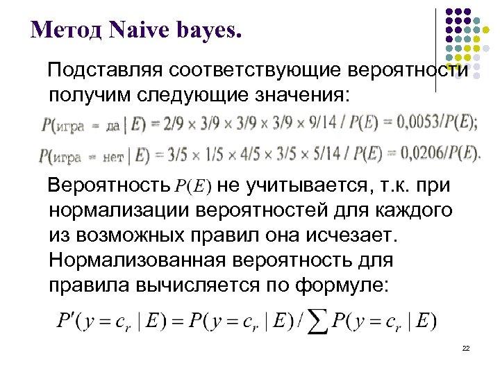 Метод Naive bayes. Подставляя соответствующие вероятности получим следующие значения: Вероятность не учитывается, т. к.